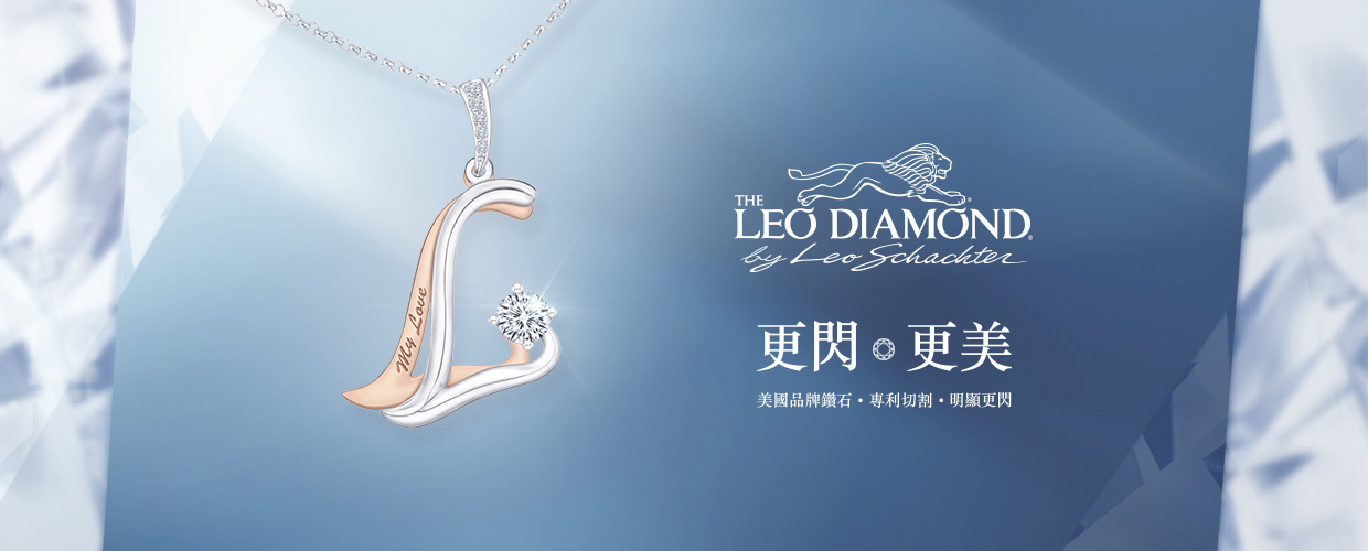 the-leo-diamond