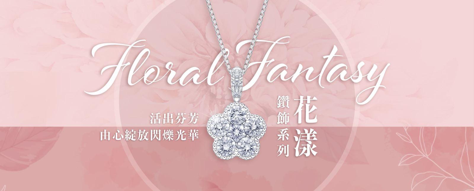floral-fantasy-collection